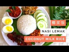 Nasi Lemak Recipe (Coconut Milk Rice) 椰浆饭   Huang Kitchen - YouTube