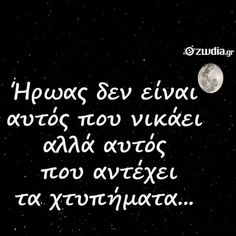 Greek Quotes, Deep Thoughts, Strong Women, Love Quotes, Motivational, Inspire, Angel, Sayings, Words