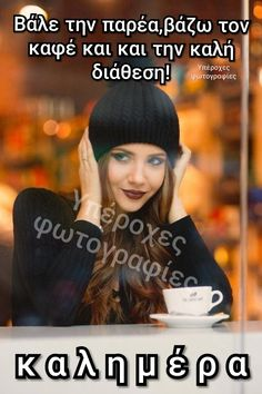 Good Morning, Winter Hats, Crochet Hats, Funny, Gift, Buen Dia, Knitting Hats, Bonjour, Bom Dia