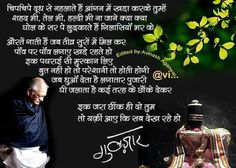 Shiv Gulzar Quotes, Poems, Thoughts, Poetry, Verses, Poem, Ideas