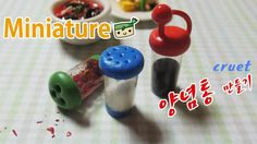 고춧가루가 나오는 양념통 미니어쳐 만들기 /cruet miniature/ 식완놀이용  [고무인간]