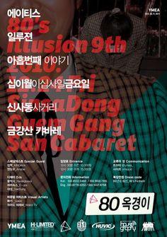 제1회 ROLLER BOOGIE NIGHT SEOUL :: tumblbug
