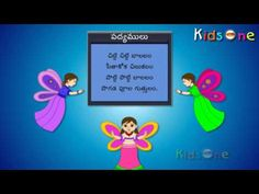 moral stories: Chitti Chitti Baalalam Telugu Padyalu for Children. Pictures To Draw, Drawing Pictures, Kids Poems, Moral Stories, Rhymes For Kids, Mehndi Designs, Nursery Rhymes, Telugu, 2d