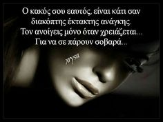 Greek Quotes, Love Quotes, Woman, Sayings, Funny, Inspiration, Quotes Love, Biblical Inspiration, Lyrics