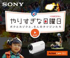 SONY ActionCam Mini やりすぎな日曜日 336px × 280px