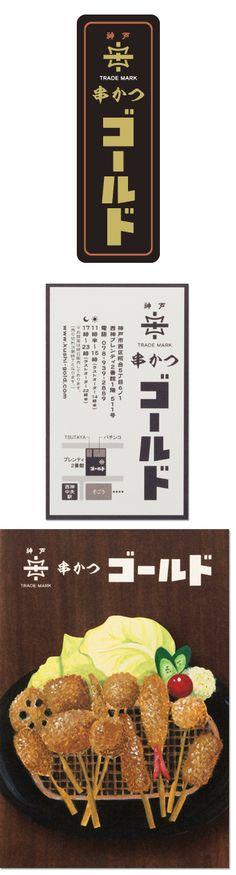 kushikatsu gold / logo / shop card / DM / FROM GRAPHIC Liquid Liner, Eyeliner Liquid, Eyeliner Pencil, Best Eyeliner Brand, Eyeliner Brands, Bar Logo, Japanese Graphic Design, Menu Design, Japanese Food