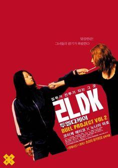 2LDK Dir. by Yukihiko Tsutsumi #JapaneseFilm #BlackComedy #Thriller #Horror Starring: Eiko Koike and Maho Nonami