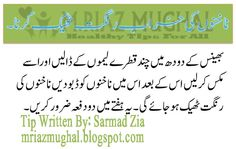 How To Fix Nails Color Tip In Urdu Hindi ~ Muhammad Riaz Mughal