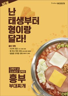 놀부부대찌개, 치즈 8배 더 넣은 '흥부부대찌개' 신메뉴 출시 Food Poster Design, Menu Design, Sign Design, Layout Design, Korea Design, Promotional Design, Food Concept, Pop Design, Advertising Design