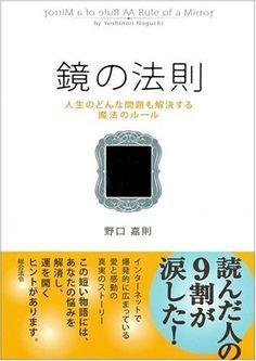 鏡の法則 人生のどんな問題も解決する魔法のルール 野口 嘉則, http://www.amazon.co.jp/dp/4893469622/ref=cm_sw_r_pi_dp_I5BRrb13GXGHQ