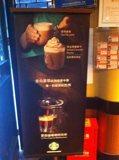 Starbucks in Chengdu, China