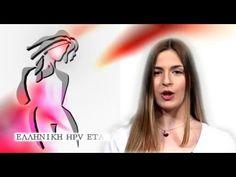 spot Ελληνικής HPV Εταιρείας: Ενημερώσου, εξετάσου, εμβολιάσου - YouTube