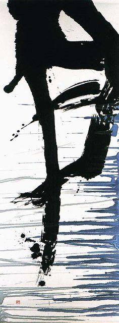 "Calligraphy 月 ""moon"" by Hiroyuki NAKAJIMA, Japan (I see a ballerina en pointe, do you? Japanese Painting, Chinese Painting, Chinese Art, Japanese Art, Japanese Calligraphy, Calligraphy Art, Abstract Expressionism, Abstract Art, Art Blanc"