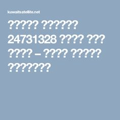ارقام صباغين 24731328 معلم جبس بورد – صباغ ورسام بالكويت