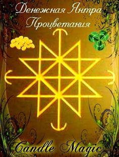 магия - рунические ставы-3 | Записи в рубрике магия - рунические ставы-3 | Дневник nordsahalin : LiveInternet - Российский Сервис Онлайн-Дневников