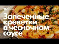 Запеченные креветки в чесночном соусе. Очень вкусное и к тому же низкокалорийное блюдо! - YouTube
