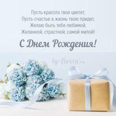Нежная открытка с Днем Рождения женщине