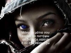ΧΡΗΣΤΟΣ ΜΕΝΙΔΙΑΤΗΣ -Μόνο τα μάτια σου