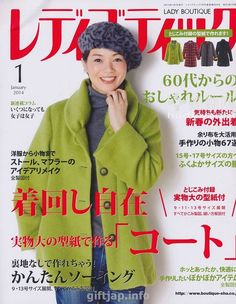 Lady Boutique № 1 2014 Japanese Sewing Patterns, Sewing Patterns Free, Sewing Magazines, Modelista, Japanese Books, Book And Magazine, Love Sewing, Sewing Tips, Pattern Drafting