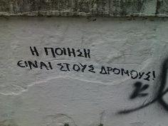 Συνθήματα σε Τοίχους : Ποιητικά