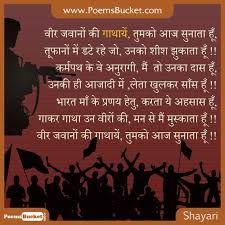desh bhakti gane firefox