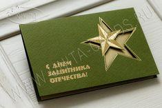 Корпоративные открытки с 23 февраля, купить оригинальные открытки с днем защитника отечества оптом