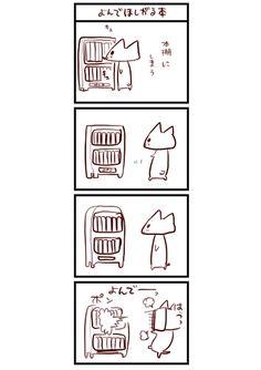 にゃんこま漫画708
