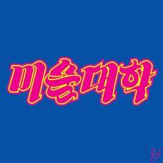미술대학 학생! - 그래픽 디자인, 타이포그래피