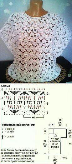 Crochet Patterns Top Beautiful pattern for a summer blouse Débardeurs Au Crochet, Pull Crochet, Gilet Crochet, Crochet Shirt, Crochet Diagram, Crochet Cardigan, Irish Crochet, Crochet Stitches Patterns, Crochet Fashion