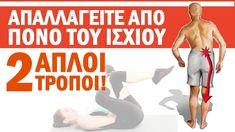 ΠΩΣ ΝΑ ΞΕΜΠΛΟΚΑΡΕΤΕ ΤΟ ΙΣΧΙΑΚΟ ΝΕΥΡΟ; 2 ΑΠΛΟΙ ΤΡΟΠΟΙ! Healthy Habbits, Sciatica, Excercise, Back Pain, Reiki, Yoga Fitness, Natural Remedies, Healthy Living, Health Yoga