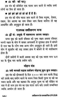 वशीकरण के चमत्कारिक टोने-टोटके: Totake for Vashikaran Shiva Tandav, Shiva Parvati Images, Krishna, Vedic Mantras, Hindu Mantras, Gk Knowledge, General Knowledge Facts, Vedas India, Kentucky