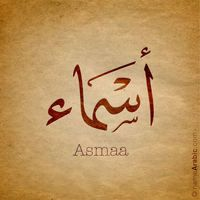 Asmaa Asmaa Is Another Spelling Of The Arabic Girl Name Asma Which Means Exalted Sublime Great A Calligraphy Words Calligraphy Name Arabic Calligraphy