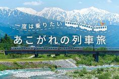 旅先だけでなく、旅の「途中」も満喫してみませんか? 車内で足湯やフレンチのコース、寒い時期にはコタツまで楽しめる全国の観光列車は、乗車するだけで非日常を味わうことができますよ。  今回はことりっぷがおすすめする全国の観光列車を7つご紹介します。