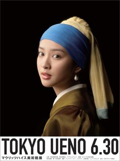 Johannes Vermeer「Girl with a pearl earring」Performed by Emi TAKEI フェルメール「真珠の耳飾りの少女」的な武井咲