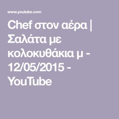 Chef στον αέρα | Σαλάτα με κολοκυθάκια μ - 12/05/2015 - YouTube Youtube, Youtubers, Youtube Movies