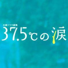 37.5°cの涙 ロゴ - Google 検索