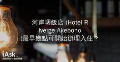 河岸曙飯店 (Hotel Riverge Akebono)最早幾點可開始辦理入住? by iAsk.tw