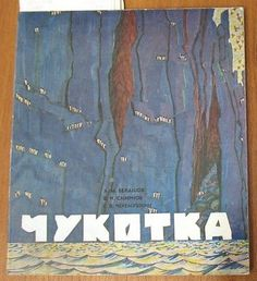 Book Album RUSSIAN Soviet Plane Chukotka People Art Painting Chukchi Indian USSR