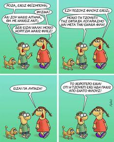 Funny Greek, Funny Cartoons, Lol, Comics, Memes, Funny Shit, Funny Things, Meme, Cartoons