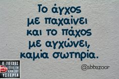 Sign in to access your Outlook, Hotmail or Live email account. Funny Greek Quotes, Cute Quotes, Funny Quotes, Funny Memes, Love Words, Beautiful Words, Favorite Quotes, Best Quotes, Optimist Quotes