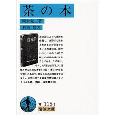 茶の本 - 岡倉 覚三