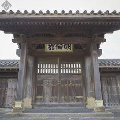 萩藩明倫館 重厚感漂う藩校の門