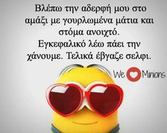 Minions, Minion Jokes, Very Funny Images, Funny Photos, Funny Greek Quotes, Funny Vines, One Liner, Just For Laughs, Best Quotes