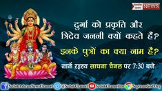 Chaitra Navratri, Navratri Special, Durga Maa, Durga Goddess, Rajendra Prasad, Happy New Year 2019, God Pictures, Quotes About God, Trust God