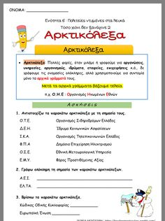 Greek Language, Back 2 School, Special Education, Grammar, Homeschool, Teaching, Activities, Kids, Greek
