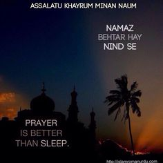 Fajar  الصلوة خير من النوم  Namaz Behtar hay Nind se  Assalatu khayrum minan naum  Prayer is Better than Sleep
