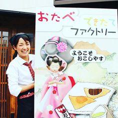 店舗スタッフと一緒に♪ #kotabe #otabe #おたべ #こたべ #kyoto #japan #顔出し看板いかがでしょう? #私大好きなんです! #南区 #本館 #京都 #おたべからも顔出し出来ます。#おたべちゃんがご紹介します