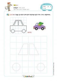 상품리스트 My Little Baby, Learning Games, Study, Teacher, Concept, Math, Toddlers, Books, Play