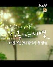 Drama Korea The Most Beautiful Goodbye in the World (2017)