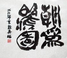 <b>西川寧</b> - 書の歴史を臨書する